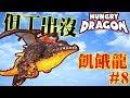 但丁出沒 飢餓龍 hungry dragon #8【老頭】