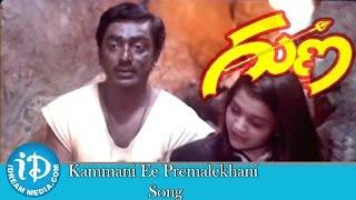 Priyathama Neevachata Kusalama Video Song - Guna