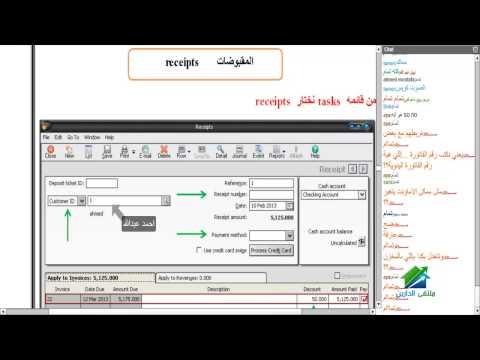تأهيل المحاسبين بإستخدام برنامجي المحاسبة QuickBooks & PeachTree|أكاديمية الدارين | المحاضرة 2