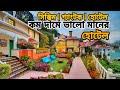 Sikkim I Gangtok Low Budget Hotels I সিকিমে কম খরচে থাকার হোটেল I Gangtok Hotel Area