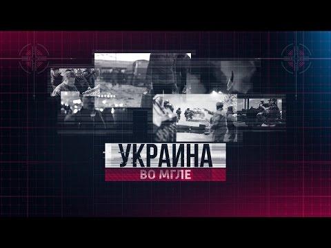 Украина во мгле. Выпуск №16. Украинское Албаносомали