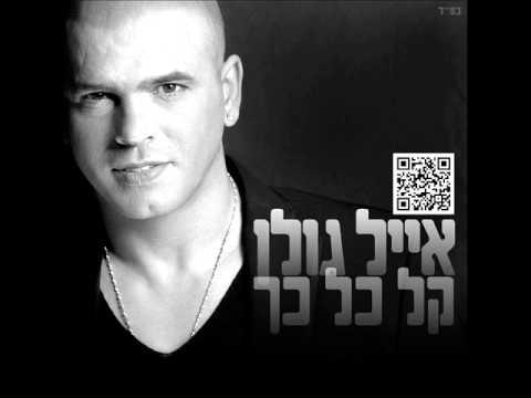 אייל גולן קל כל כך Eyal Golan