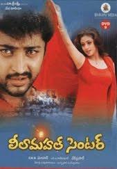 Leela Mahal Center Online Telugu Movie