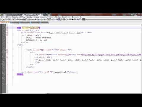 دورة برمجة سكربت مدونة : الدرس 7 (توزيع القالب على الملفات)