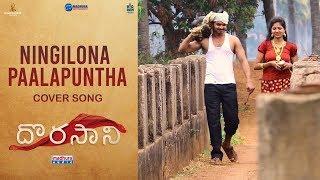 Ningilona Paalapuntha Cover Song | Dorasaani