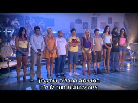 היפה והחנון עונה 3 פרק 14