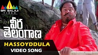 Hassoyddula Harathi Video Song  - Veera Telangana