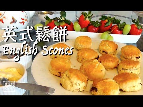 ★ 英式鬆餅  一 簡單做法 ★ | Scones Easy Recipe