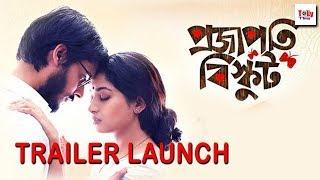 Projapoti Biskut (প্রজাপতি বিস্কুট) | Trailer Launch | Bengali Movie 2017