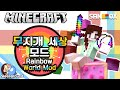 무지개색 도구?! [마인크래프트: 무지개 세상 모드] - Rainbow World Mod - [잠뜰]