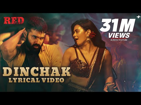 Dinchak Lyrical Video - RED | Ram Pothineni, Hebah Patel | Mani Sharma | Kishore Tirumala
