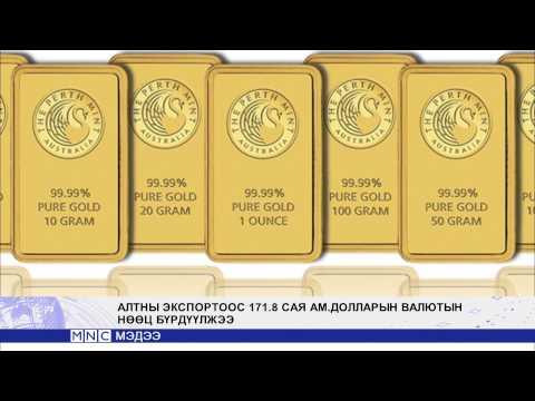 Монголбанк 6.2 тонн алт экспортолжээ