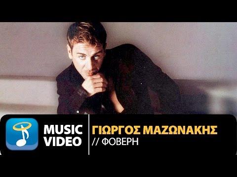 Mazonakis Giorgos - Eisai Foveri
