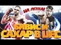 БИВИС И САХАР В UFC : НА ЛЕЩА