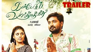 Kanpesum Varthaigal - Official Trailer