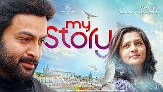 My story Official Trailer   Prithviraj Sukumaran,Parvathy   Roshni Dinaker
