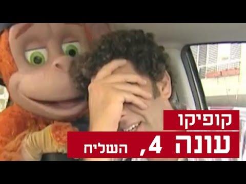 קופיקו עונה 4, פרק  14 - השליח
