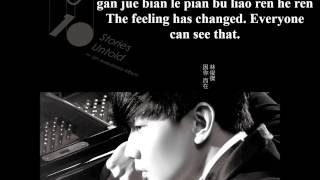 林俊杰 JJ Lin -《零度的親吻》Frozen Kiss Lyric + Pinyin + English Sub