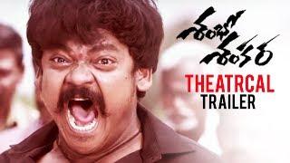 Shambo Shankara Theatrical Trailer | Shankar | Karunya | TFPC