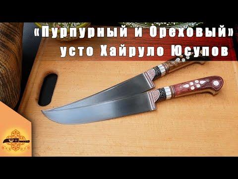 Узбекский нож пчак Пурпурный от усто Хайрулло