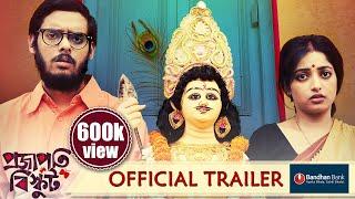 Projapoti Biskut ( প্রজাপতি বিস্কুট ) | Bengali Movie | Official Trailer 2017 | Anindya.