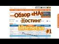 """Обзор """"НА"""" Хостинг bitte.net.ua он же bitte.com.ua #1 Пилотный выпуск."""