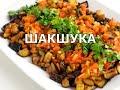 Фрагмент с начала видео Шакшука - Баклажаны по-турецки - Ооочень вкусно!