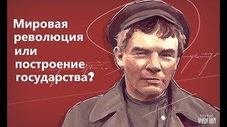 Ленин: мировая революция или сохранение государства? Выбор гения (23.04.2019 07:31)