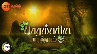 Paarampariya Maruthuvam 19-04-2015 ZeeTamiltv Show | Watch ZeeTamil Tv Paarampariya Maruthuvam Show April 19, 2015