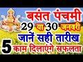 Basant Panchami 2020 Date Time Shubh Muhurat | Saraswati Puja 2020 Kab Hai | बसंत पंचमी करे ये 5 काम