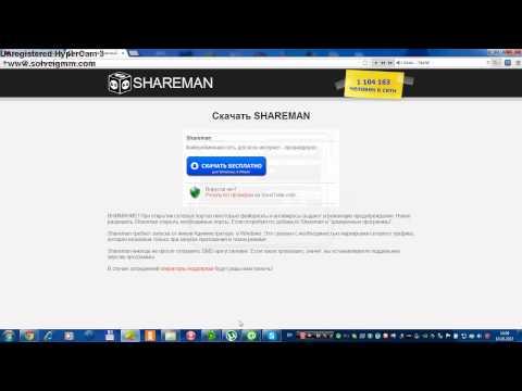 Шареман жду источник что делать 122