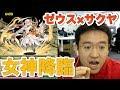 【パズドラ】女神降臨 地獄級にゼウス×サクヤで挑む!