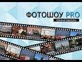 ФотоШОУ PRO 8.0 - обзорный видеоурок