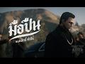 มือปืน - พงษ์สิทธิ์ คำภีร์    GTA V Music Video