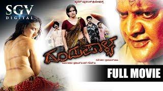 Dandupalya - New Released Kannada Movie  Pooja Gandhi, Ravishankar  2019 Kannada Movies