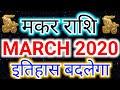 Makar rashi March 2020 rashifal/मकर राशि मार्च 2020 में इतिहास बदलेगा/Capricorn March horoscope