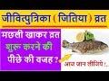 Jitiya Puja में मछली खाकर व्रत शुरू क्यों करते है | जितिया व्रत में खान-पान से जुड़ी परंपरा | Katha