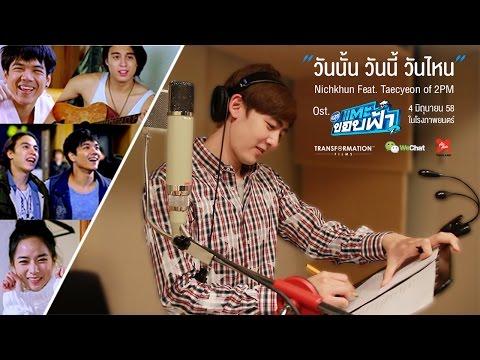 Wan Nun Wan Nee Wan Nhai (Feat. Taecyeon) [OST. Touch the Sky (Cha Lui)]