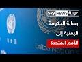 رسالة الحكومة اليمنية إلى الأمم المتحدة  - نشر قبل 15 ساعة
