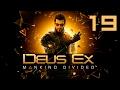 Deus Ex׃ Mankind Divided - часть 19 последняя
