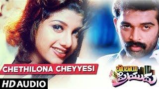Chethilona Cheyyesi Full Song || Bombay Priyudu