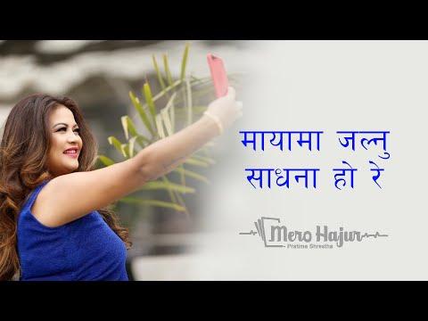 Mero Hajur with Pratima Shrestha Episode 11 | 7 August 2020