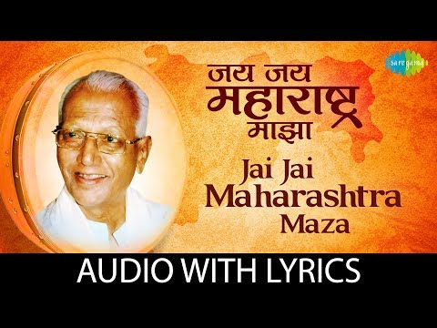 महाराष्ट्र गीत