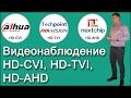 Видеонаблюдение HD-CVI, HD-TVI, HD-AHD: разрешение, расстояние, гибридность