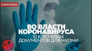 Во власти коронавируса: 10 ключевых документов для жизни