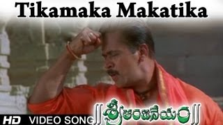 Tikamaka Makatika Video Song - Sri Anjaneyam