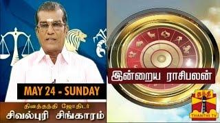 Indraya Raasipalan 24-05-2015 Thanthitv Show | Watch Thanthi Tv Indraya Raasipalan Show May 24, 2015