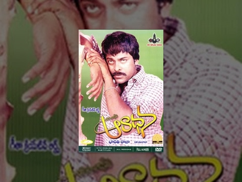 Aaradhana: Full movie
