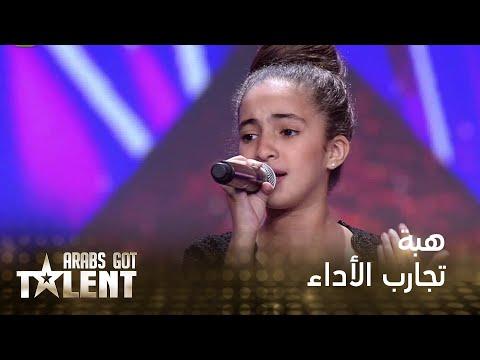 Arabs Got Talent -  المغرب - هبة