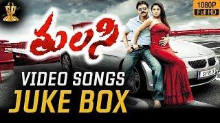 Thulasi Video Songs Jukebox